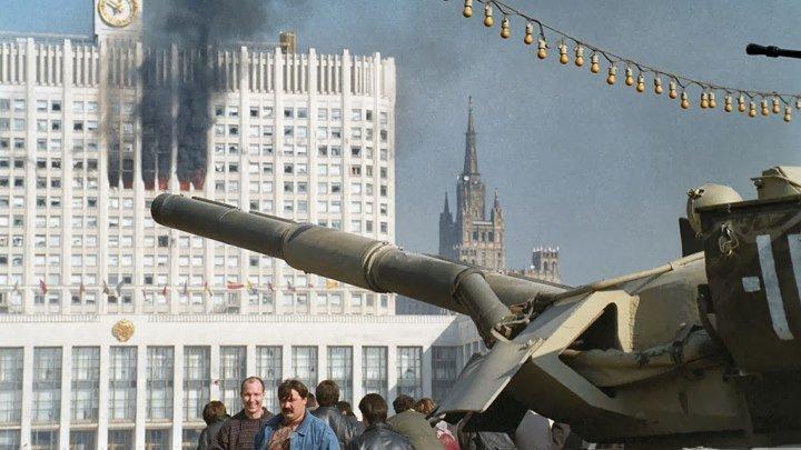 """""""1993.Осень""""(2013,КПРФ ТВ)"""