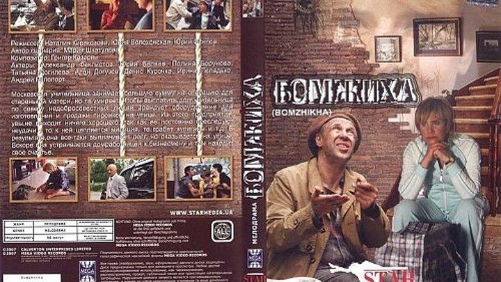 Бомжиха HD 2008