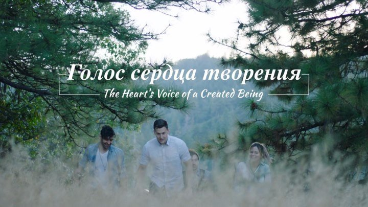 Церковь Всемогущего Бога|Голос сердца творения