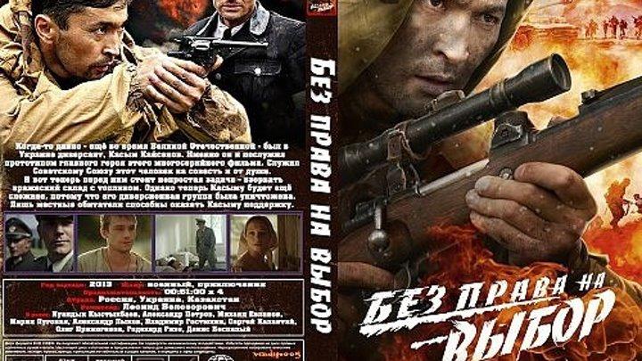 Без права на выбор (1-4 серии из 4) HD 2013