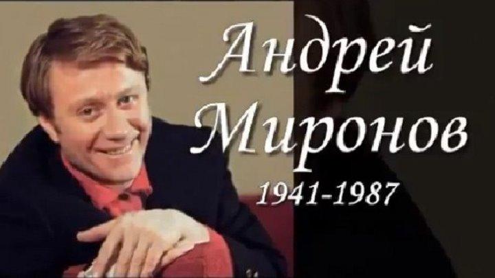 30 лет назад, 16 августа 1987, не стало замечательного актера Андрея Миронова Ему было 46 лет