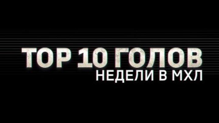 Лучшие голы 21-й недели МХЛ (сезон 17/18)