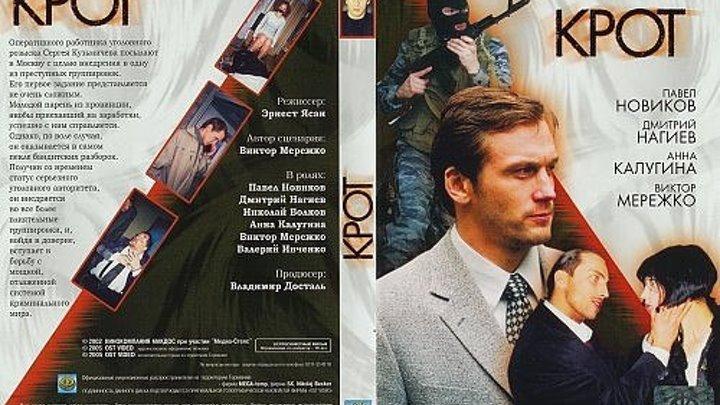 Крот (1 сезон 1-12 серии из 12) HD 2001