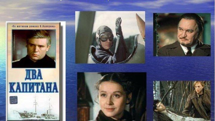 "х/ф ""Два Капитана"" (1976) Все серии"