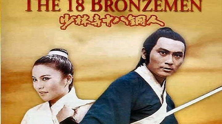 18 БРОНЗОВЫХ БОЙЦОВ ШАОЛИНЯ (1976) Боевик