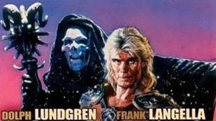 Повелители вселенной / Masters of the Universe (1987)
