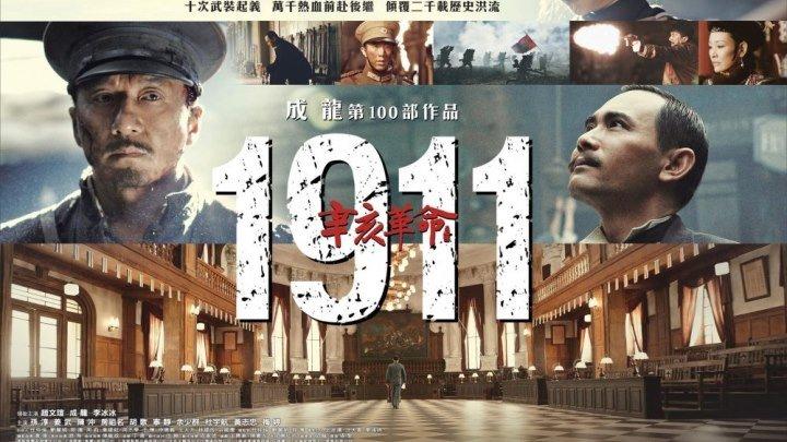 Падение последней империи (2011) Джеки Чан