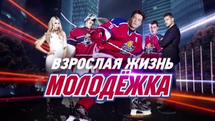 Молодежка Взрослая жизнь 5 сезон 13, 14, 15, 16, 17, 18 серия