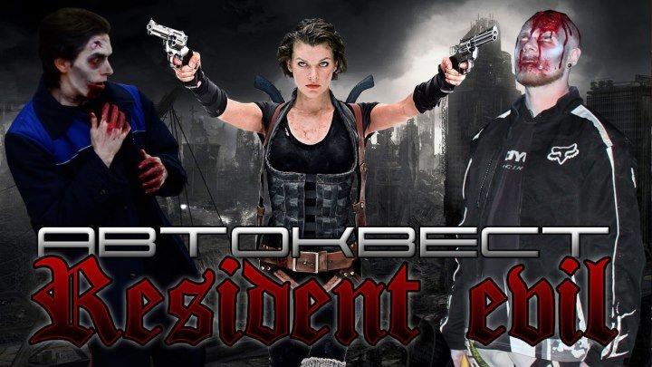 MIIB pro - #Кино #Авто #Квест 'Resident Evil 5 (Обитель зла)'