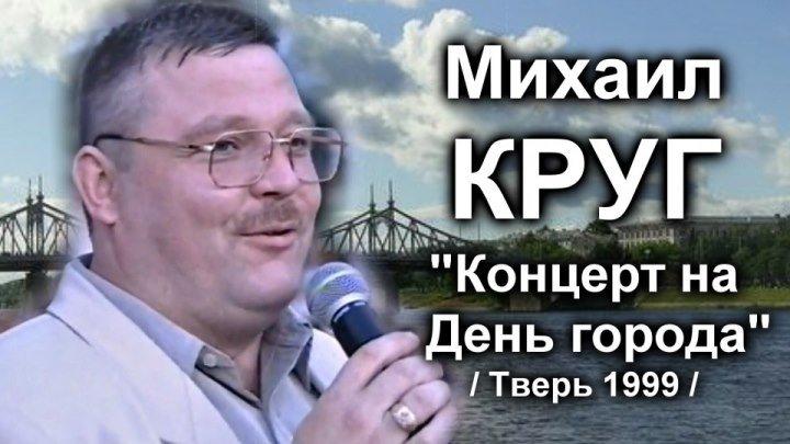 Михаил Круг - Концерт на День города / Тверь 1999