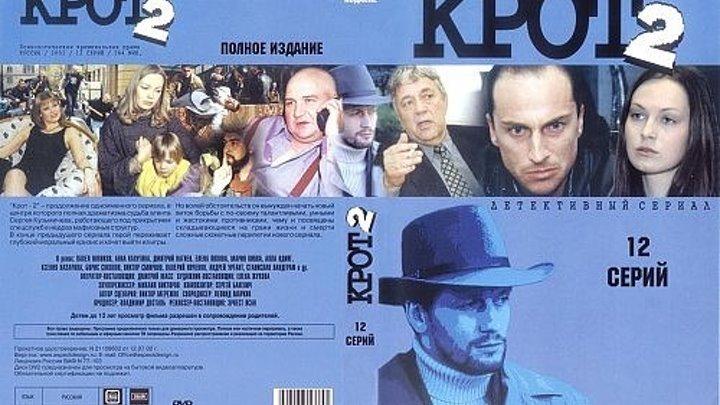 Крот (2 сезон 1-12 серии из 12) HD 2002