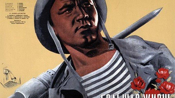 """Х.ф. """"Большая жизнь"""" (1939 г.). В комментариях - песни из фильма."""