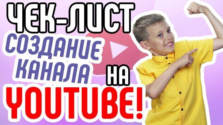 Как сделать детский канал на YouTube - ИТОГИ!