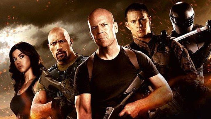 G.I. Joe: Бросок кобры 2 HD(2013) триллер, боевик