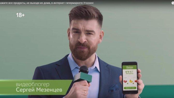 """Сергей Мезенцев в """"Утконос"""""""