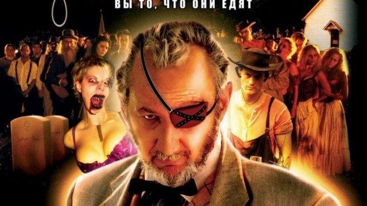 Фильм 2001 Маньяк,(Комедия, Ужасы)(2006)