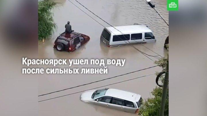 Красноярск ушел под воду