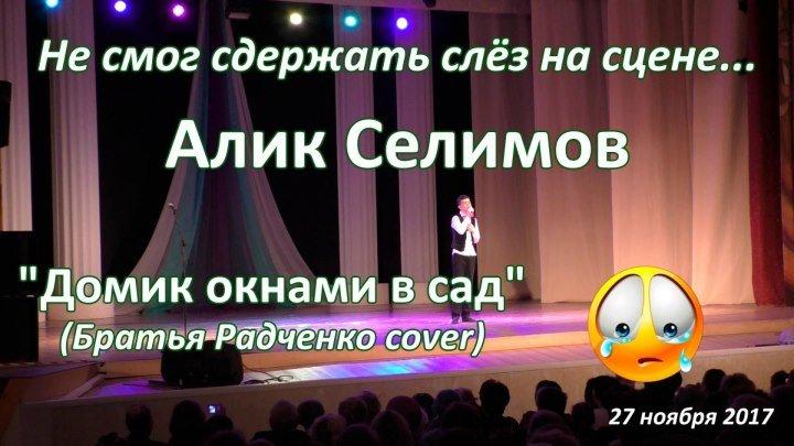 """Заплакал на сцене, не смог сдержать слёз, исполняя на Дне Матери очень душевную песню """"Домик окнами в сад"""". Алик Селимов, Пермь."""