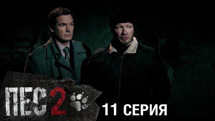 Сериал ПЕС 2 сезон 11 серия 2017 720р НТВ