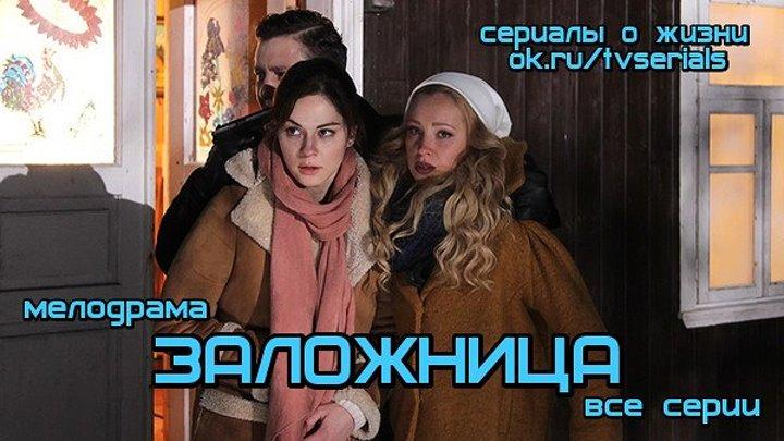 **ЗАЛОЖНИЦА** - новая русская мелодрама ( кино, фильмы, 2017 г.) ( сериалы о жизни и любви )