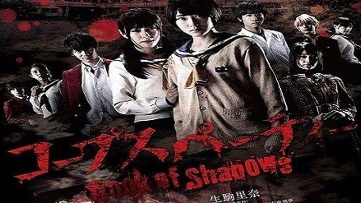 Вечеринка мёртвых-2 \\ Книга теней HD(2016) 1080р.Ужасы_Япония