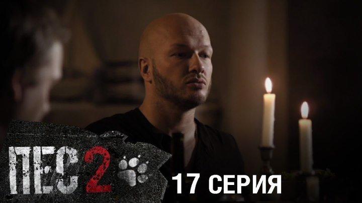 Сериал ПЕС 2 сезон 17 серия 2017 720р НТВ