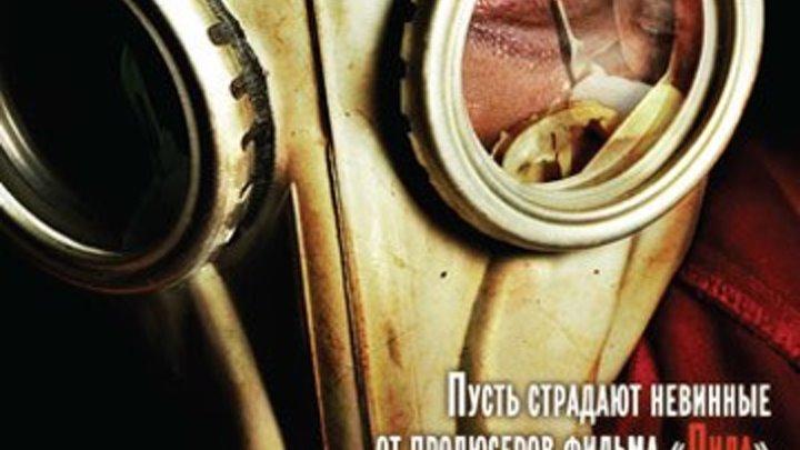 Замученный \ The Tortured (2009) \ ужасы