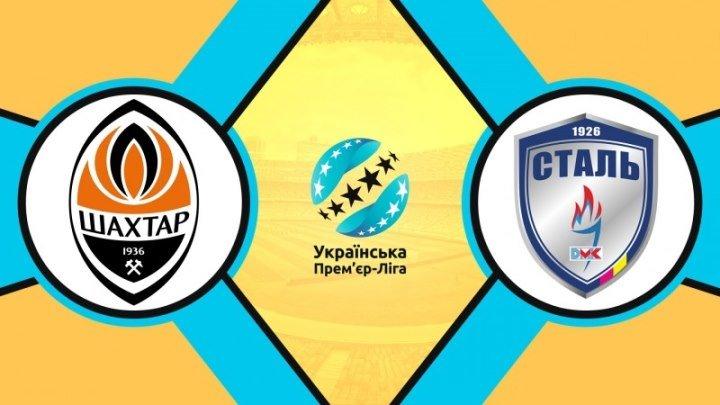 Шахтер 1:1 Сталь   Украинская Премьер Лига 2017/18   14-й тур