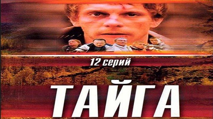 Тайга. Курс выживания: 2002 - серия 9