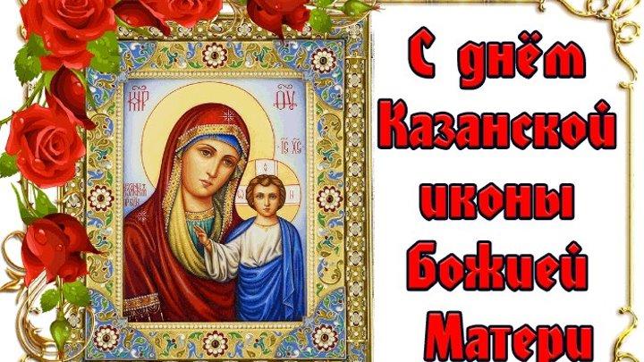 С ДНЁМ ИКОНЫ КАЗАНСКОЙ БОЖИЕЙ МАТЕРИ!
