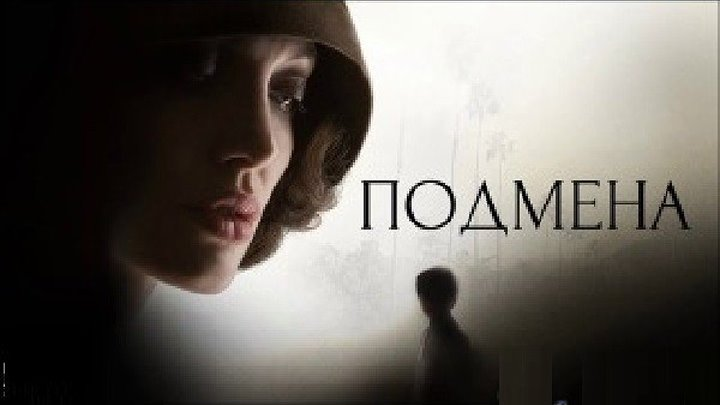 ПОДМЕНА (Триллер-Драма-Криминал-Детектив США-2008г.) Х.Ф.