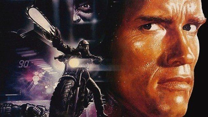 Бегущий человек HD(1987) фантастика