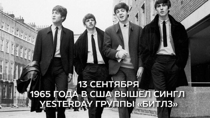13 сентября 1965 года в США вышел сингл Yesterday группы «Битлз»