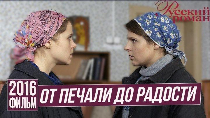 сериал От печали до радости 1 2 3 4 серия (2016) HD