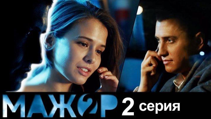 Мажор 2 - 2 серия - ( 2 сезон 2 серия) - русский детектив HD