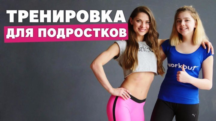 Тренировка для подростков от [Workout _ Будь в форме]