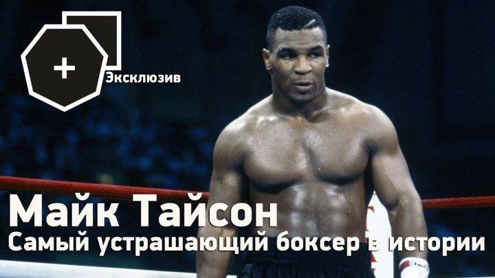 Майк Тайсон- Самый устрашающий боксер в истории