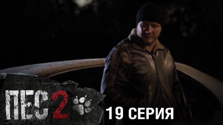 Сериал ПЕС 2 сезон 19 серия 2017 720р НТВ
