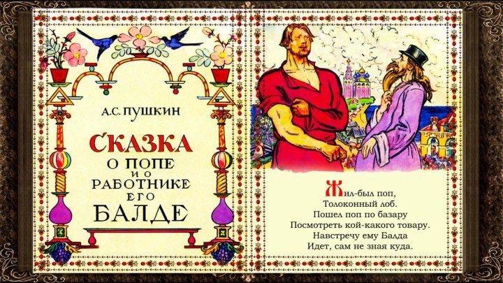 Сказки на ночь. СКАЗКА О ПОПЕ И О РАБОТНИКЕ ЕГО БАЛДЕ. Сказки Пушкина. Аудиосказки для детей с живыми картинками.