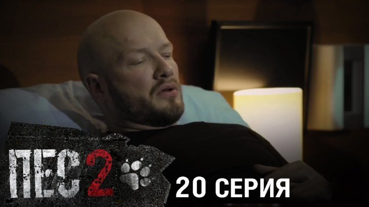 Сериал ПЕС 2 сезон 20 серия 2017 720р НТВ