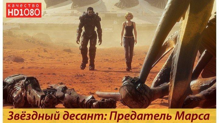 🎬 Звёздный десант: Предатель Марса (Япония\США HD1О8Ор) • Мультик, фантастика, боевик \ 2О17год