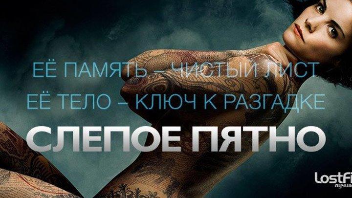 Слепое пятно 3 сезон — Русский Трейлер (2017)