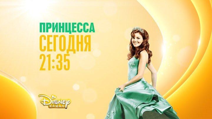 """Принцесса"" на Канале Disney!"