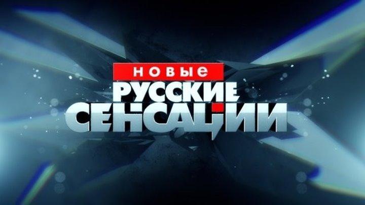 Новые Русские Сенсации - За день до развода: Разоблачение Виталины! (Эфир от 26.11.2017г.)