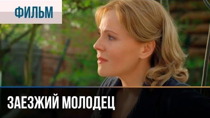 Заезжий молодец - Мелодрама -. Русские мелодрамы.