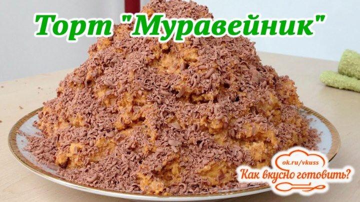 Торт муравейник (10 минут и готово!) рецепт под видео)