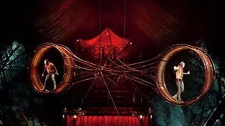 Цирк Дю Солей - Колесо Смерти....Захватывающее зрелище! Очень круто!