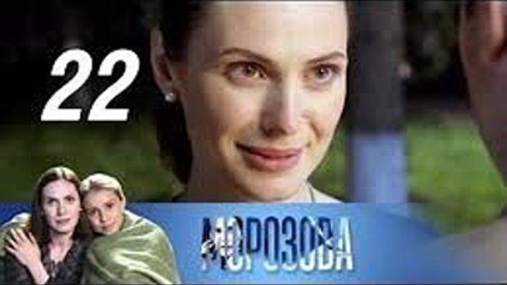 Морозова (2017). 22 серия. Игра - Детектив,Мелодрама