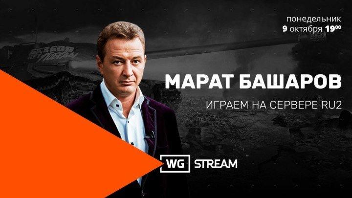 Школа танков с Маратом Башаровым