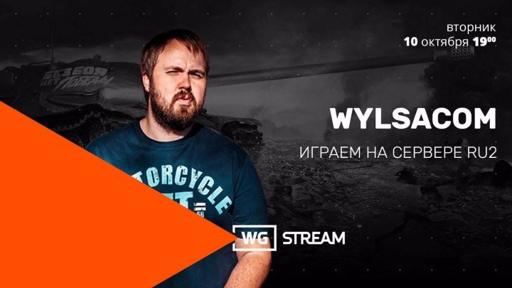 Школа танков с Wylsacom